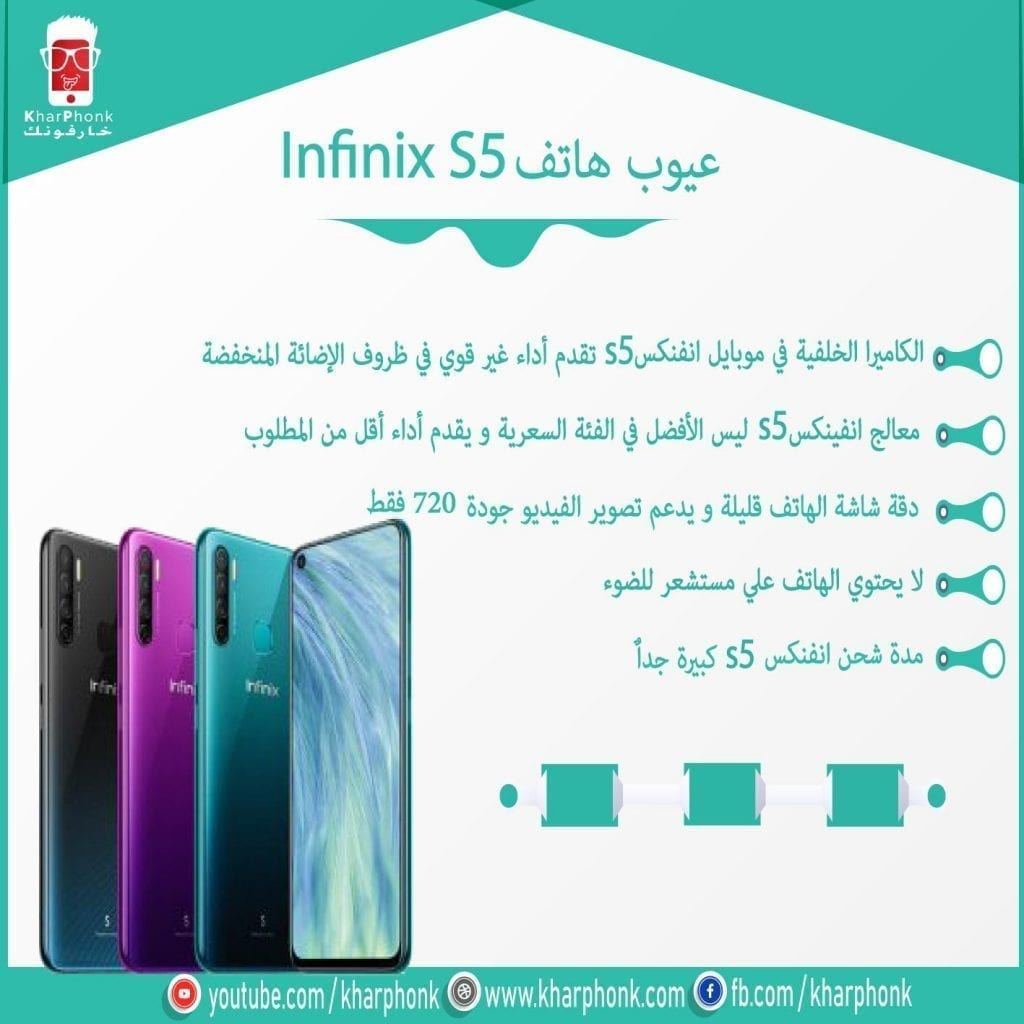 عيوب infinix s5