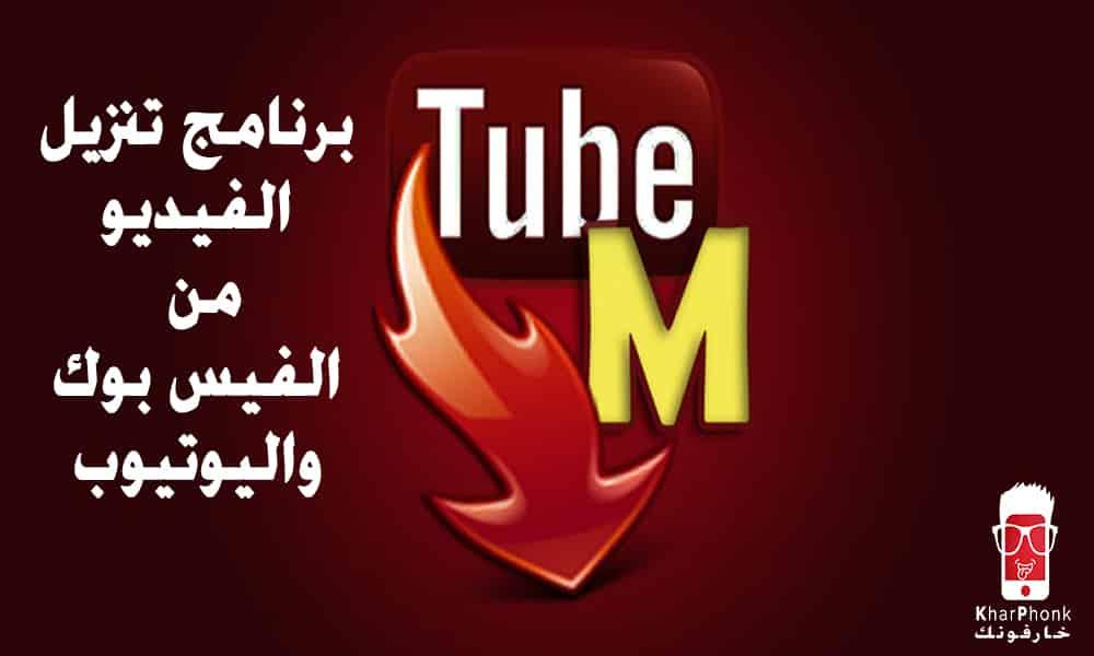شرح و تحميل برنامج Tubemate لتنزيل الفيديوهات من اليوتيوب خارفونك