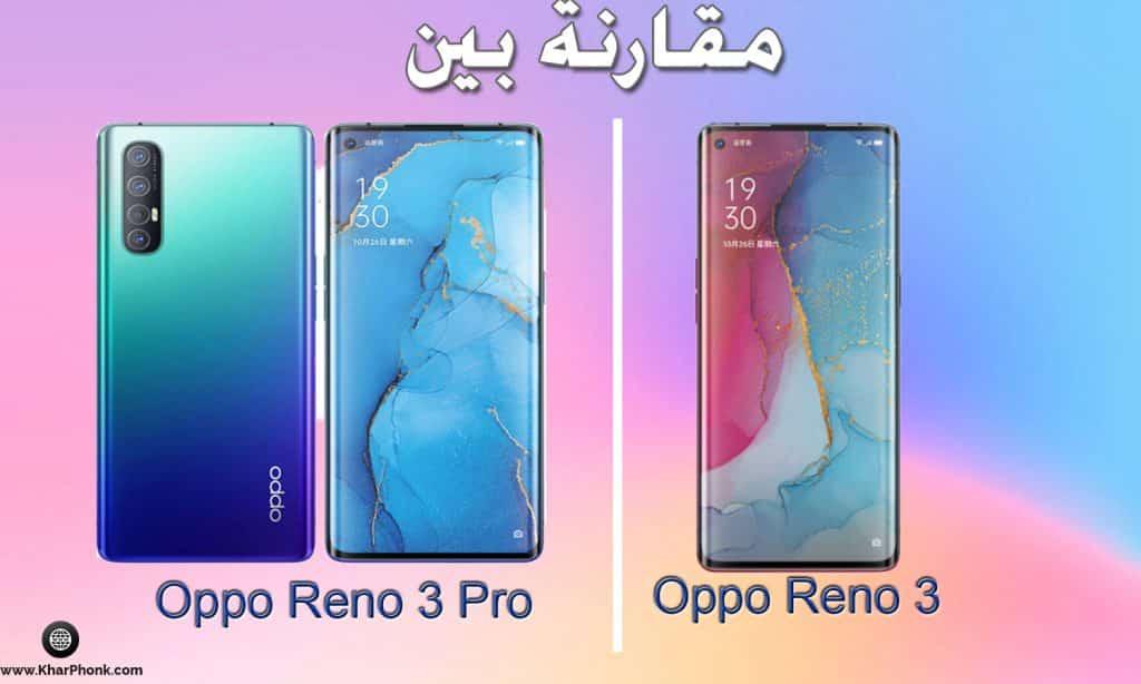 مقارنة بين اوبو رينو 3 oppo reno 3 و اوبو رينو 3 برو oppo reno 3 pro