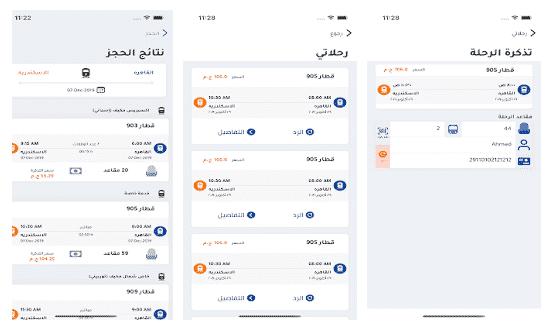 تطبيقات سكك حديد مصر الجديدة لمواعيد القطارات والحجز وآخر أخبار السكة الحديد
