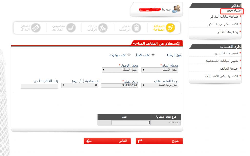 شرح حجز رحلة قطار على موقع سكك حديد مصر